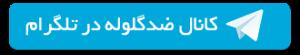 آیکون کانال تلگرام ضدگلوله