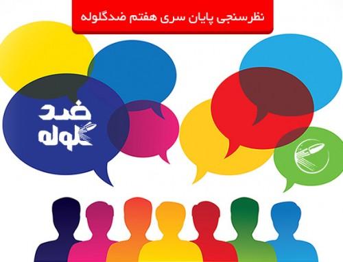 نظرسنجی سری ۷ مستند مسابقه ضدگلوله